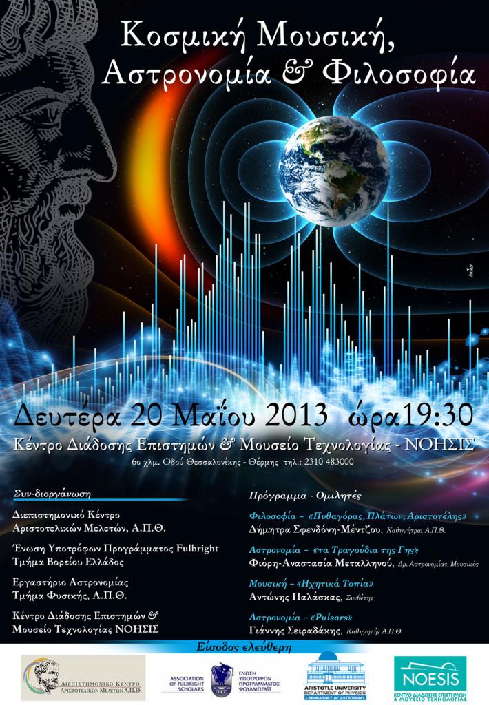 Κοσμική Μουσική, Αστρονομία και Φιλοσοφία